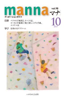manna_cover_2017_10_BB_OLL