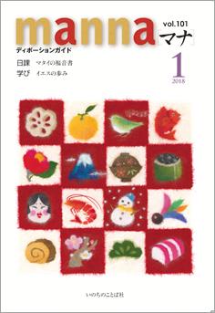 manna_cover_2012.11_bb